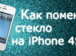 Меняем экран на iPhone 4s
